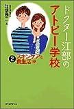 ドクター江部のアトピー学校〈2〉スキンケアと食生活編