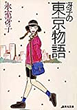 冴子の東京物語 (集英社文庫)