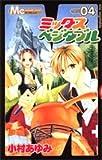 ミックスベジタブル 4 (マーガレットコミックス)