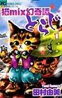 猫mix幻奇譚とらじ ~10巻 (田村由美)