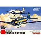 日本海軍零戦(TAKARAから発売)
