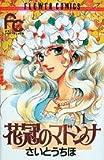 花冠のマドンナ 1 (フラワーコミックス)