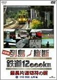 決定版 列島縦断 鉄道12,000km 最長片道切符の旅 Vol.3 中国・四国・九州編