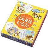 まなびっこ 日本昔話 かるた おすすめ 昔話44話 知育玩具 教育 昔遊び 銀鳥産業