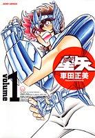 聖闘士星矢 1 完全版 (ジャンプコミックス)