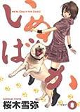 いぬばか (8) (ヤングジャンプ・コミックス)