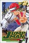 Jump man 2―ふたりの大障害 (少年マガジンコミックス)