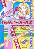 パッション・ガールズ 1 (集英社文庫―コミック版 (ふ22-1))