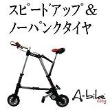 [最新版]A-bike City[日本特別仕様&スピードグレードアップ版&ノーパンクタイヤ装着車] コンパクト軽量折り畳み自転車