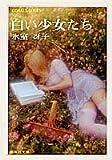 白い少女たち (集英社文庫―コバルトシリーズ 52A)