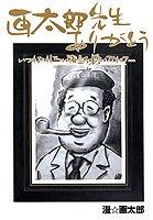 画太郎先生ありがとう いつもおもしろい漫画を描いてくれて (ジャンプコミックスデラックス)