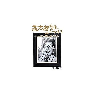 漫☆画太郎先生ありがとう—いつもおもしろい漫画を描いてくれて… (ジャンプコミックスデラックス)