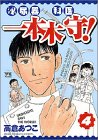 泌尿器科医一本木守! 4 (ヤングチャンピオンコミックス)