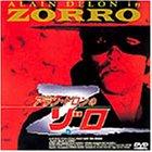 アラン・ドロンのゾロ [DVD] Duccio Tessari