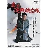 あゝ決戦航空隊 [DVD]