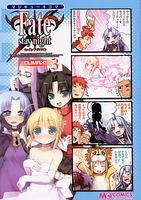 マジキュー4コマ Fate/stay night CLIMAX!(3) (マジキューコミックス)