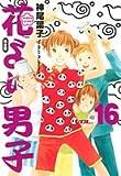 花より男子 完全版 16 (集英社ガールズコミックス)