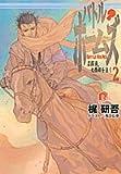 バトル・ホームズ / 梶 研吾 のシリーズ情報を見る