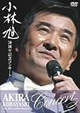 小林旭50周年記念コンサートDVD