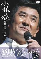 小林旭×浅丘ルリ子コンサート 夢~悠久の時の流れに 青春再び