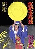 弐十手物語 103 (ビッグコミックス)