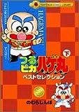 つるピカハゲ丸ベストセレクション 下  てんとう虫コミックスライブラリー版