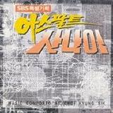 韓国ドラマOST / 『アスファルトの男』韓国盤