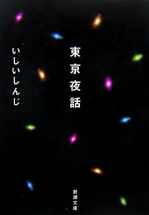 東京夜話 (新潮文庫)