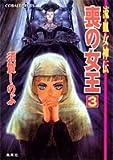 流血女神伝 喪の女王  3 (コバルト文庫)