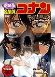 DVD>劇場版名探偵コナン探偵たちの鎮魂歌 (<DVD>)