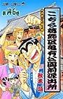 こちら葛飾区亀有公園前派出所 第146巻 2005年08月04日発売