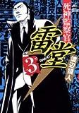死神監察官雷堂 3 (ジャンプコミックスデラックス)