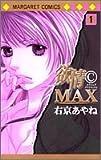 欲情(C)MAX 1 (マーガレットコミックス)