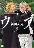 ウブ 2 (2) (花音コミックス)