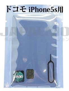ドコモ用iPhone 5S アクティベート nanoサイズ SIM カード 最新 iOS 対応 シム トレイ ピン JAPAEMOオリジナル説明書付 (iPhone5/5S, ドコモ)