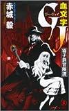 血文字GJ—猫子爵冒険譚 (ノン・ノベル)