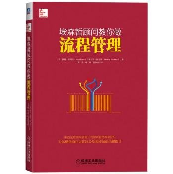 accenture-consultants-teach-you-to-do-management-processchinese-edition