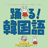 日めくり型 踊る ! 韓国語(CD付き) 2007年 カレンダー