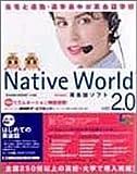 NativeWorld V20スターター教材初めての英会話