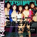 猥褻モデル ヌルヌル5 [DVD]
