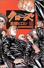 クローズ 第22巻 1997-01発売