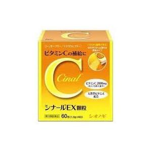 【第3類医薬品】シナールEX顆粒 60包