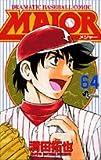 MAJOR 64 (64) (少年サンデーコミックス)