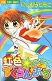 虹色・すくらんぶる―空色・すくらんぶるスペシャルストーリーズ / にしむら ともこ のシリーズ情報を見る