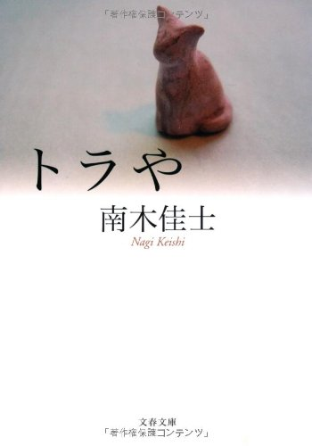 トラや (文春文庫)