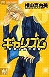 ギャリズム 6―恋愛上等3姉妹 (Betsucomiフラワーコミックス)
