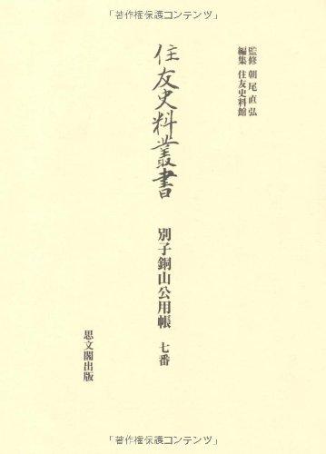 住友史料叢書 (〔20〕)