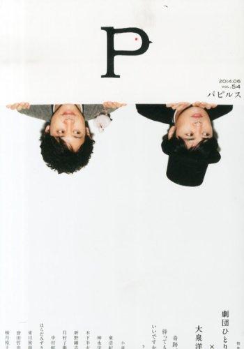 papyrus (パピルス) 2014年 06月号 [雑誌]
