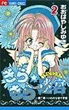 きらきら☆迷宮 2 (フラワーコミックス)