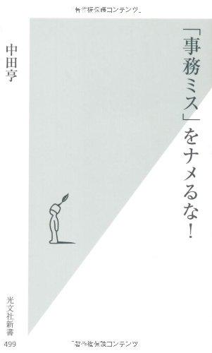 「事務ミス」をナメるな! (光文社新書)